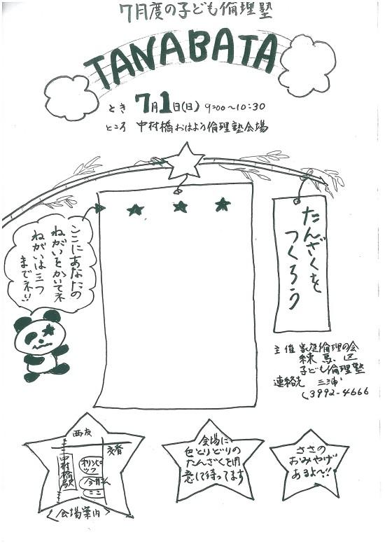 子ども倫理塾20120701