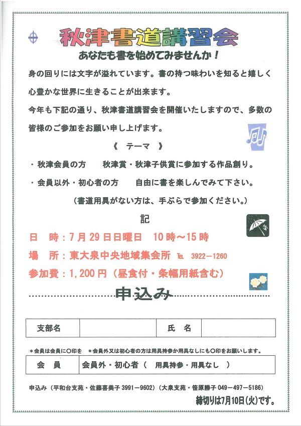 秋津書道講習会2012