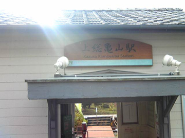 kazusakameya_station