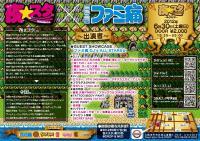 yorusuta20120630b