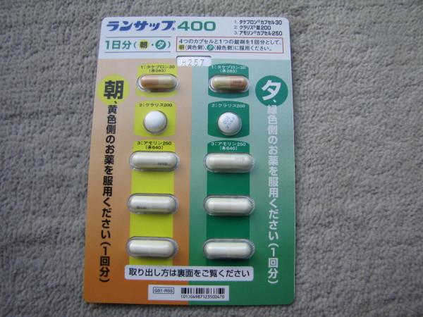 ピロリ菌対応薬