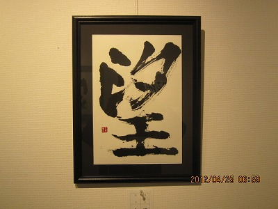 H24年圓珠会 021