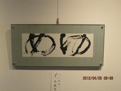 H24年圓珠会 009