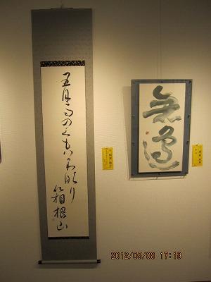H24脩朴会書展 011