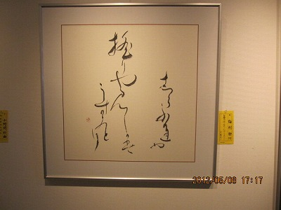 H24脩朴会書展 003