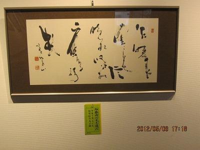 H24脩朴会書展 006