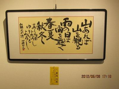 H24脩朴会書展 012
