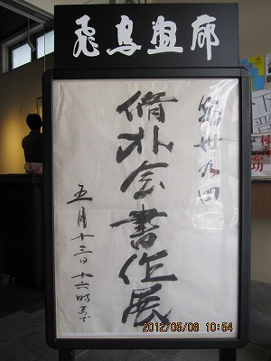 H24脩朴会書展 001