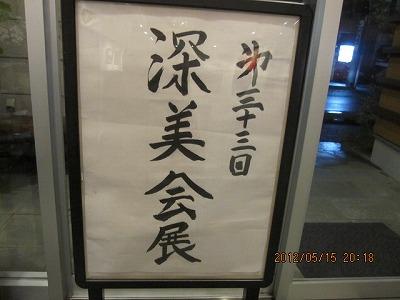 H24深美会展 001