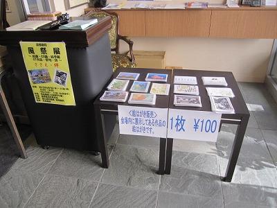 作品の絵葉書も販売しています。 1枚 100円