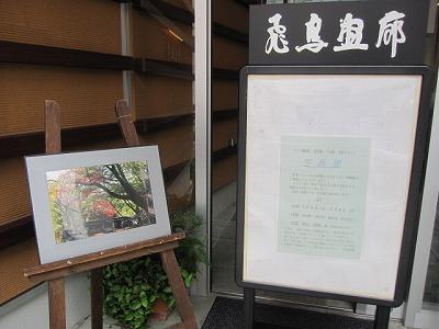 茶屋と紅葉~修善寺 梅津忠雄