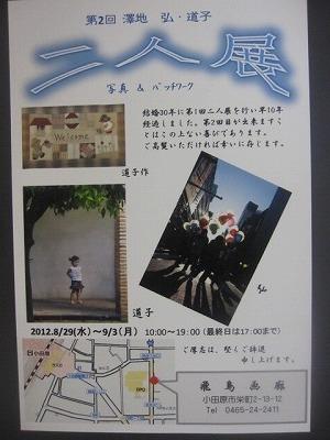 H24年澤地二人展