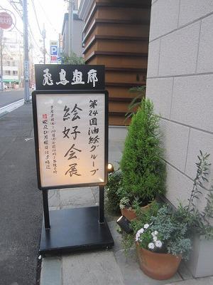 H24年絵好会展 002