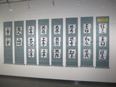 H24年穂真書道会展 011
