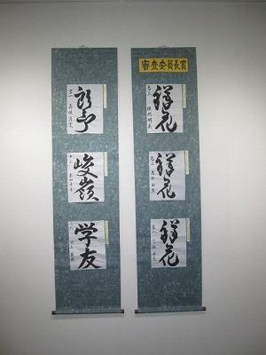 H24年穂真書道会展 009