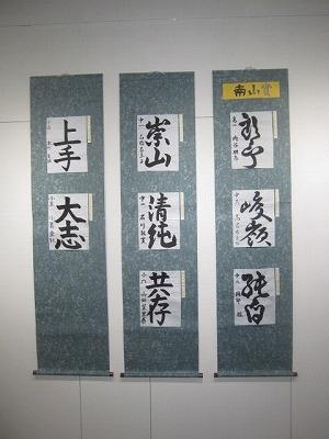 H24年穂真書道会展 010