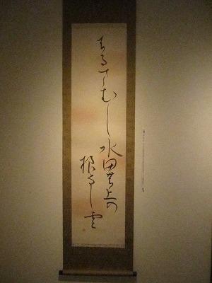 H24年秀月書道会展 009