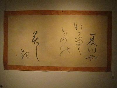 H24年秀月書道会展 015
