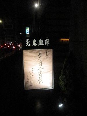 H24年秀月書道会展 003