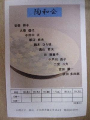 H24年展 003