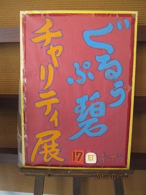 H25年2月G碧展 003