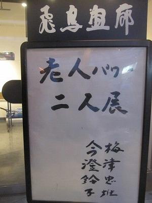 梅津・今澄二人展25年3月 011