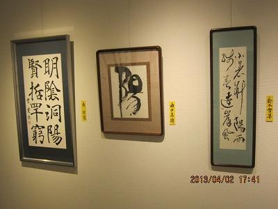 H25竹陽書展 005