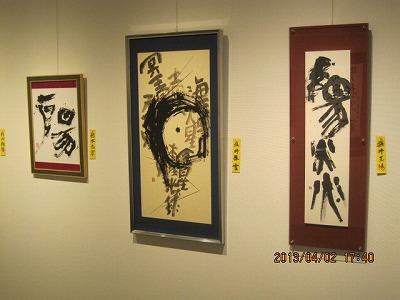 H25竹陽書展 001