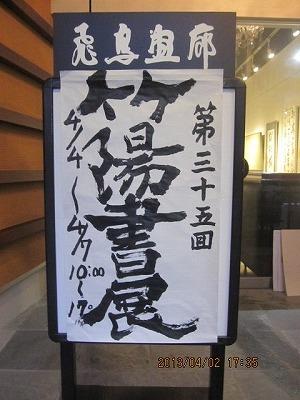 H25竹陽書展 012