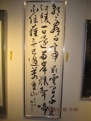 H25竹陽書展 016