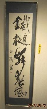 H25竹陽書展 017