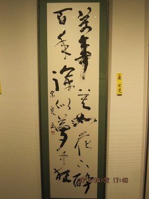 H25竹陽書展 029
