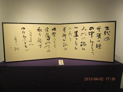 H25竹陽書展 020