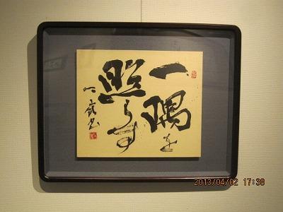 H25竹陽書展 021