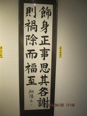 H25竹陽書展 024