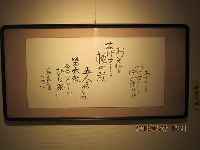 H25竹陽書展 030