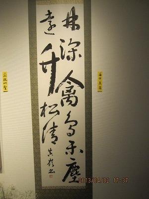 H25竹陽書展 014