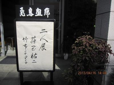 H25藤岡二人展 003