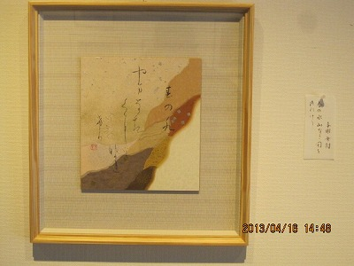 H25藤岡二人展 006
