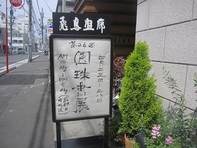 H25圓珠会展 002