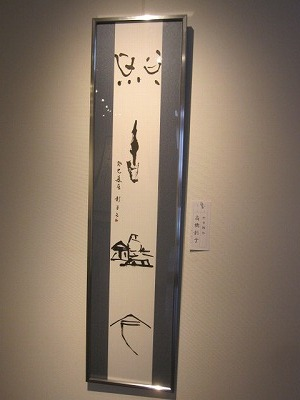 H25圓珠会展 003