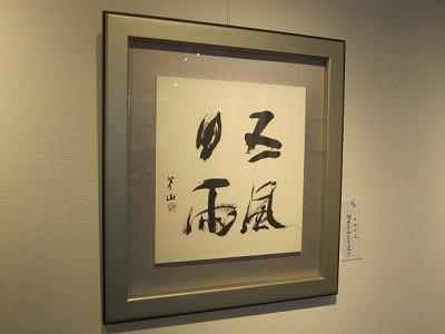 H25圓珠会展 008