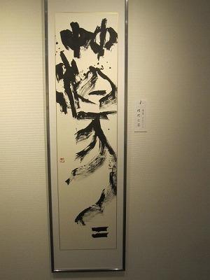 H25圓珠会展 011