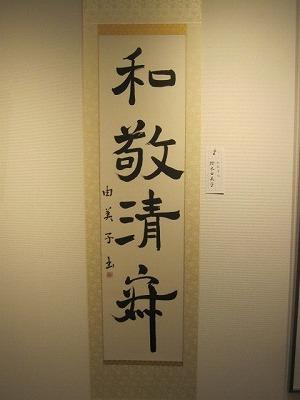 H25圓珠会展 012