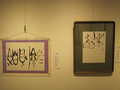 H25圓珠会展 019