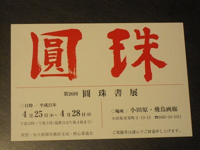 H25圓珠会展 025