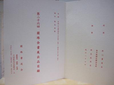 H25圓珠会展 027