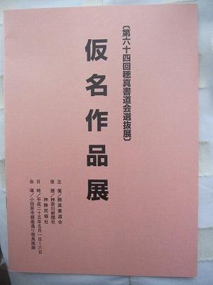 H25穂真書道会展 001