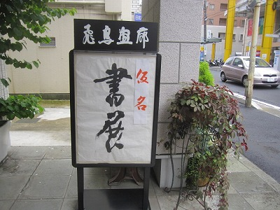 H25穂真書道会展 002