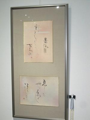 H25穂真書道会展 003